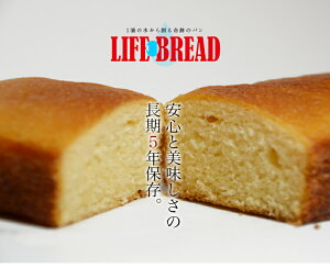 LIFE BREAD ライフブレッド  1個 【長期保存】【非常食】【携行食】