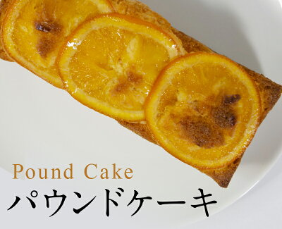 パウンドケーキお取り寄せスイーツ
