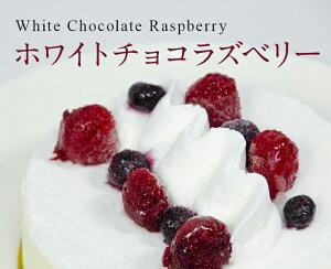 ホワイトチョコラズベリー お取り寄せ スイーツ