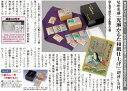 尾形光琳『光琳かるた和紙仕上げ』(朗詠CD付)【東京書道教育会】