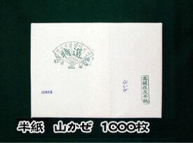 書道用品 紙 半紙 山かぜ1000枚【やまかぜ】【東京書道教育会】