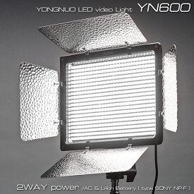 【正規品 純正品 3ヶ月保証!!】5500K YN600 AC電源アダプター使用可 Yongnuo 600 LED スタジオ ビデオライト 600球のLEDを搭載 カメラ&ビデオカメラ用 Yongnuo製YN-600 ゆうパック発送のみ