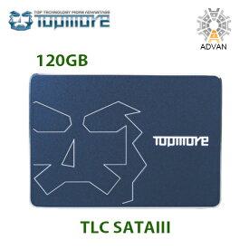 【正規品!純正品!3年保証】送料無料!TOPMORE トップモア2.5インチTLC SATAIII SSDドライブ(120GB) 伝送スピードが安定し、データは有効に保存される 代金引換は対応しておりません