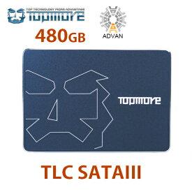 【正規品!純正品!3年保証】TOPMORE 2.5インチTLC SATAIII SSDカード(480GB)伝送スピードが安定し、データは有効に保存される代金引換は対応しておりません