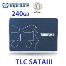 【正規品!純正品!5年保証】送料無料!TOPMORE トップモア2.5インチTLC SATAIII SSDドライブ(240GB) 読み取り550MB / 書き込み500MB 代金引換は対応しておりません