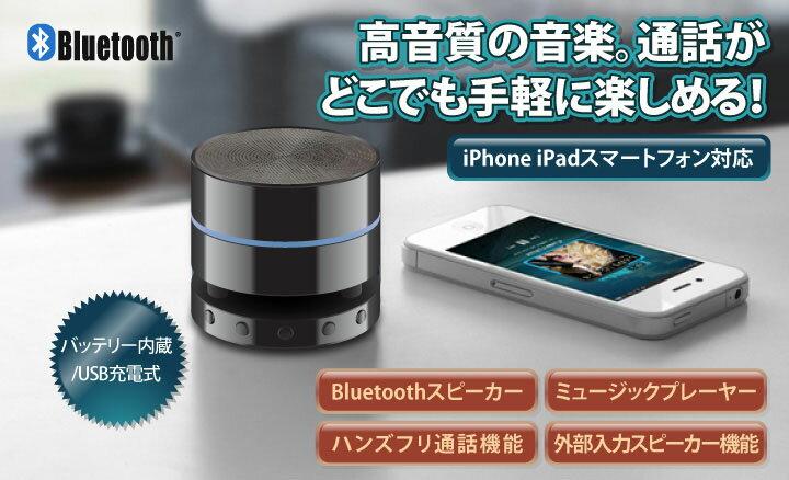 【ただいま バーゲン中】【純正品 正規品 3ヶ月保証】Bluetooth スピーカー ワイヤレス Bluetooth4.0 小型 iPhone7/7Plus/SE/6s/6sPlus・スマートフォン(スマホ)・iPad対応 【返品無料】同じ品質で一番安い】【黒また白タッチペン付け】