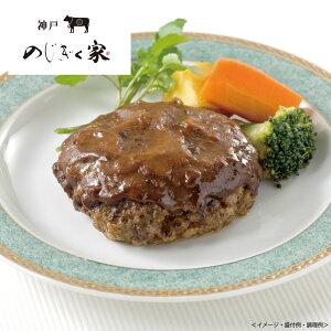 神戸のじぎく家 神戸牛のハンバーグ