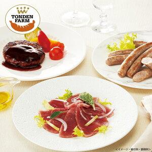 トンデンファーム ビーフハンバーグとヒレ肉のルイベセット