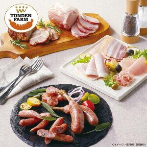 トンデンファーム 北海道産豚肉使用のハム・ソーセージ詰合せ