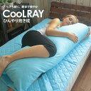 【抱き枕】クールレイ COOLRAY 涼感 ひんやり さらさら 冷却 吸汗 吸熱 ハグピロー カバー付き 抱きまくら キシリトール クラボウ KURA…
