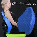 バックストレッチピロー Dorso ブルーブラッド ドルソ 骨盤サポートチェア 背当て いす イス クッション デスクワーク 座り仕事 在宅勤…