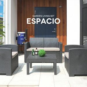 ガーデンリビングセット4点セット ESPACIO エスパシオ ソファ テーブル セット ガーデン リゾート バルコニー テラス おしゃれ ソファー 耐水 防水 軽量 2人掛け アジアン 組み立て デッキ 屋外
