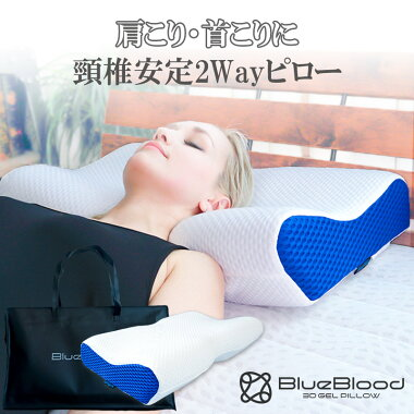 BlueBlood2wayピローAtomanアートマンブルーブラッドシリーズ