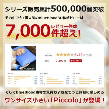 ワンサイズ小さいBlueBloodブルーブラッドmini