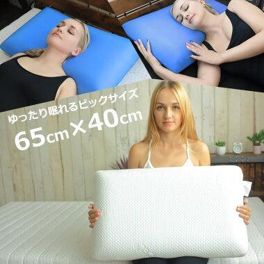 【送料無料】全てのまくら難民へ!ブルーブラッドBlueBlood3D体感ピロー/65x40cm