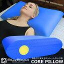 枕 ブルーブラッドコアピロー BlueBlood core マクラ まくら 寝返り 横向き寝 無重力枕 人気枕 熟睡 快眠 安眠 ぐっすり 低反発 おすす…