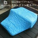 【メール便送料無料】 BlueBloodマットレスピローMitra専用アウター枕カバー テンセル くしゅくしゅ ストレッチピローカバー ブルーブ…