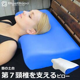 枕 ブルーブラッド第7頚椎ピロー SOMA ソーマ 枕 首こり 肩こり 低め 硬め BlueBlood まくら マクラ 首 頸椎安定 安眠 快眠 送料無料 プレゼント 実用的 ギフト