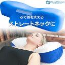 枕 ブルーブラッド4Dピロートリニティー 枕 ストレートネック 肩こり 首こり BlueBlood TRINITY マクラ ストレートネック対応 まくら …