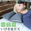 首狩り族のいびき枕EX 枕 いびき 洗える 日本製 マクラ まくら 洗える ウォッシャブル イビキ 無呼吸 騒音 横向き 横向き寝 高さ調整 …