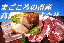 白金豚・愛のミートパック(3品) 特別扱品【岩手県_物産展】