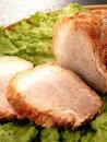 【送料無料】白金豚の手づくりチャーシュー(3本詰)余計な手を加えていない素朴な味わいが人気の一品です
