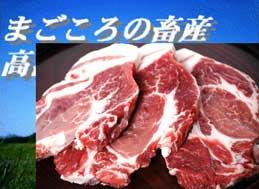 白金豚・愛のミートパック(カタロース3) 特別扱品【岩手県_物産展】