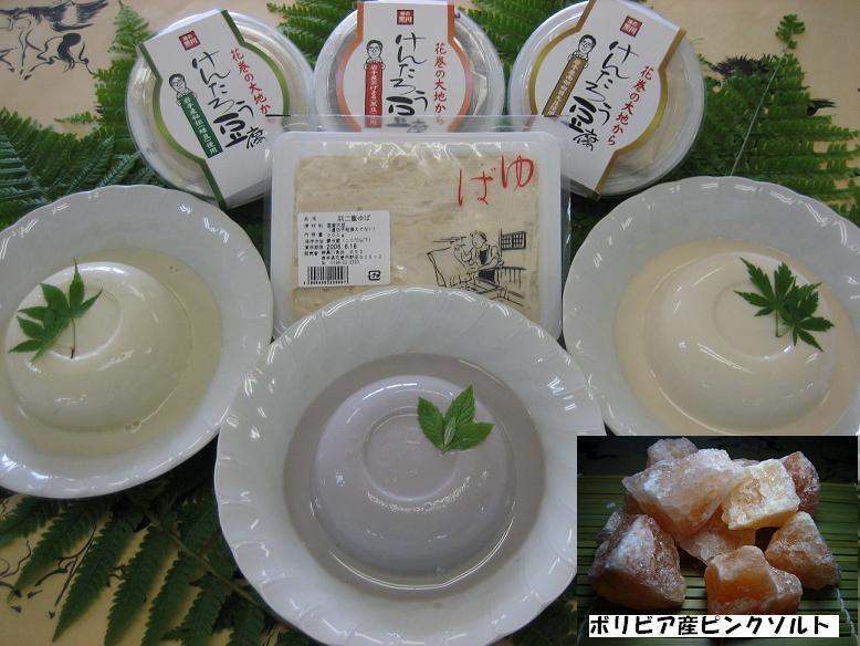 けんたろう豆腐三種と引上げ生ゆばのセット(アンデス岩塩付)