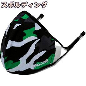 バスケットボール フェイスマスク マルチカモ グリーン 16-001MG 繰り返し使用可能スポーツマスク 吸水速乾機能 スポルディング ☆2021NEWモデル21AW