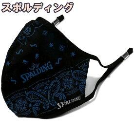 バスケットボール フェイスマスク バンダナ ブラック 16-001BB 繰り返し使用可能スポーツマスク 吸水速乾機能 スポルディング ☆2021NEWモデル21AW