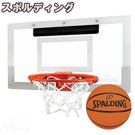 スポルディング バスケットゴール アリーナスラム 180 室内 ドア用バックボード 小型バスケットボール付 バスケ 561033CN SPALDING 21AW