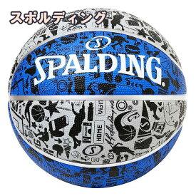 スポルディング ミニバス バスケットボール 5号 グラフィティ ブルー グレー バスケ 84-516J 小学校 子供用 ゴム 外用ラバー SPALDING 21AW2