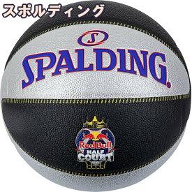 スポルディング バスケットボール 7号 レッドブル ハーフコート シルバー ブラック バスケ 76-863Z 合成皮革 SPALDING 21AW