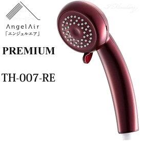 エンジェルエア プレミアム うるしレッド 節水 浴室用マイクロバブル シャワーヘッド AngelAir Premium Toshin 日本製 TH-007-RE