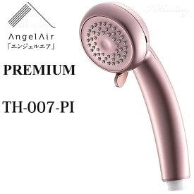 エンジェルエア プレミアム さくらピンク 節水 浴室用マイクロバブル シャワーヘッド AngelAir Premium Toshin 日本製 TH-007-PI