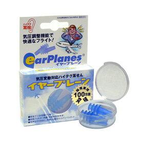 イヤープレーン EarPlanes(気圧変動対応ハイテク耳せん)