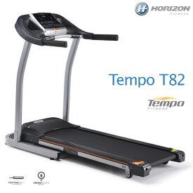 HORIZONトレッドミル Tempo T82(テンポティーエイティツー) ランニングマシン ジョンソンヘルステック 純正マット付