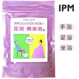 IPMフットバスパウダー 足浴 手浴 美坐浴用 オーガニックハーブ 100g 浴用化粧品