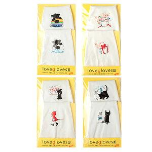 ラブグローブ3 かわいいゴム手袋 ベア プレゼント 赤ずきん ミルク love gloves 4組セット 防カビ 防臭加工【送料込Y】
