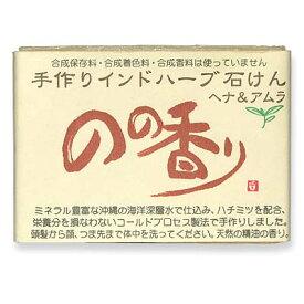のの香り 手作りインドハーブ石鹸 ヘナ&アムラ