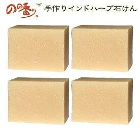 のの香り 手作りインドハーブ石鹸 ヘナ&アムラ4個セット