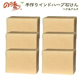 のの香り 手作りインドハーブ石鹸 ヘナ&アムラ6個セット