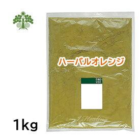 生活の木 天然ヘナ ハーバルオレンジ1kg 大容量 髪染め 白髪染め アーユルライフ 染毛料