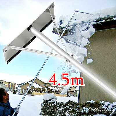 雪下ろし道具 送料無料 楽らく雪下ろし雪庇落としプラス凍雪除去トリプルセット4.5m 角度調節付 日本製 シルバー【送料無料】