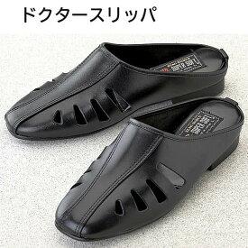 ドクタースリッパ サイドスルー オフィス 室内履きサンダル 靴 メンズ 黒 滑り止め付 日本製【送料込Y】