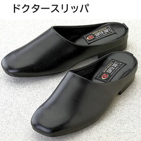 ドクタースリッパ レギュラー オフィス 室内履きサンダル 靴 メンズ 黒 滑り止め付 日本製【送料込Y】
