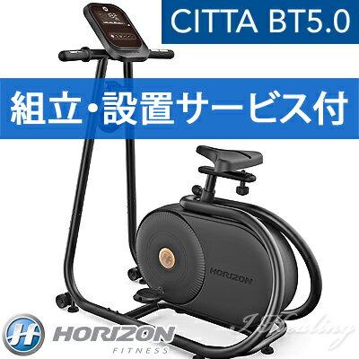 JOHNSON CITTA BT5.0 木目調デスク付フィットネスバイク 組立 設置サービス付 ホライズン フィットネス アップライトバイク ジョンソン 純正マット付