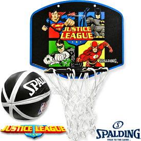 バスケットゴール バックボードSPALDING スポルディング ジャスティスリーグ バスケットボール ゴール マイクロミニ 5001JUSTICE