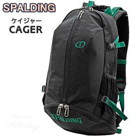 SPALDING ケイジャー グリーンテープ バスケットボール用バッグ 32L CAGERリュック スポルディング 40-007GT☆2019NEWモデル