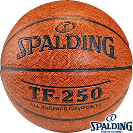 バスケットボール7号 スポルディング TF-250ブラウン 合成皮革 SPALDING76-129J